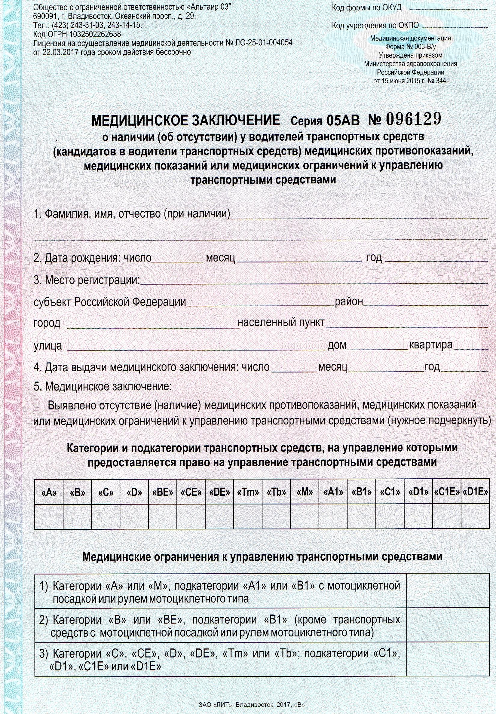 Медицинская справка для гаи м алтуфьево военно - медицинская академия санкт - петербург гайдар нейрохирург